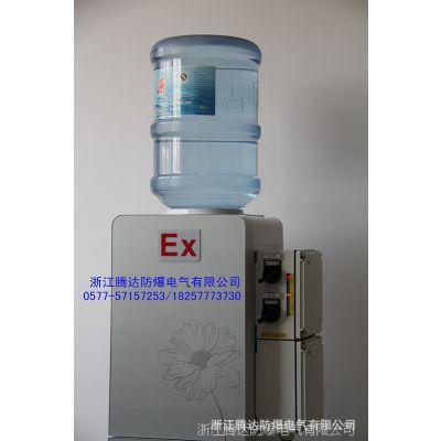 供应BTN系列工矿防爆饮水机 冷暖两用防爆饮水机 厂用防爆电器