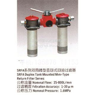 机械过滤器回油滤油器工程滤清器、液压系统rfa过滤器