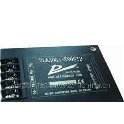 供应30W DLA-GA系列端子式电源模块