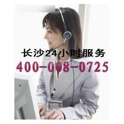 供应百德)┏服务╬到家┛【长沙百德燃气灶售后维修电话】