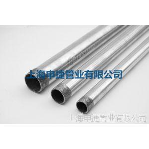 上海申捷 厂家供应32*1.2 JDG申捷电线管 镀锌保护线管 穿线管