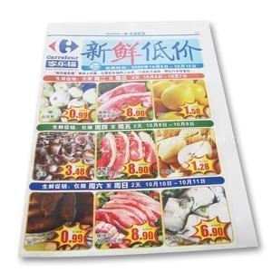 供应北京超市DM杂志期刊印刷商品图册印刷商业轮转
