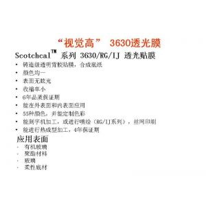 3M经销商 上海萨榜 批发-供应 3M招牌黑白