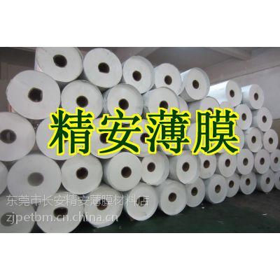 白色PET离形膜,双面防粘膜,白色PET薄膜,PET哑光薄膜