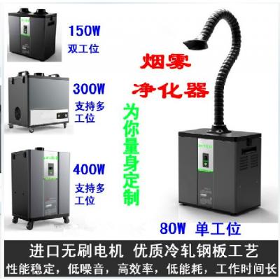 供应湖南省长沙市[焊锡烟雾净化器]--[烟尘净化过滤器器]厂家/价格