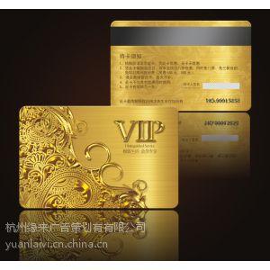 供应杭州PVC会员卡制作印刷