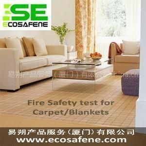 供应16 CFR 1631防火毯,等纺织地面材料/地毯防火测试