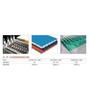 供应PC、PP、PVC波浪板生产线