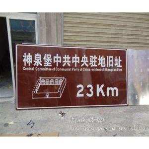 供应延安交通安全标志牌指路标志标牌制作***诚信可靠的交通标志牌供应商