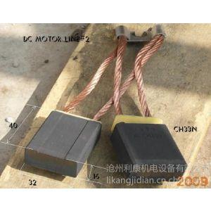 供应哈尔滨电机碳刷,D374N,D374B,CH33N摩根碳刷