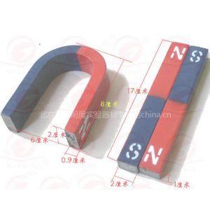 供应教学磁铁/条形磁铁/u型磁铁、磁性产品(17cm条形1对8cm蹄形1个)