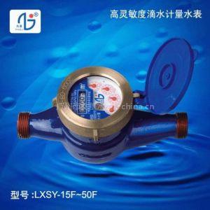 供应水表厂家直销LXSY-15F高灵敏度(滴水计量)水表