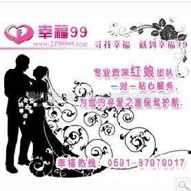 供应福州的婚介所 哪家婚姻咨询***靠谱 福州幸福99网