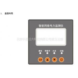 供应中西牌智能电力监测仪 型号:M-YD2000