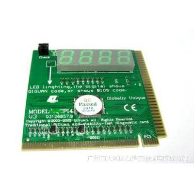 供应电脑配硬件 PCI诊断卡、电脑故障诊断卡大板4位诊断卡 批发