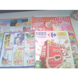 供应超市海报纸