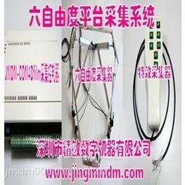 供应专业精敏JMDM4D座椅和特效动作采集器 特效动感采集系统