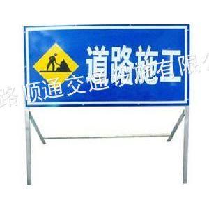 供应深圳道路施工标志牌,清远道路反光标牌,铝板标牌,交通标牌