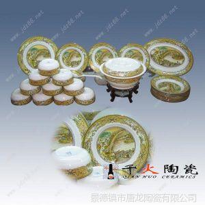 供应批发餐厅用品陶瓷餐具 千火陶瓷