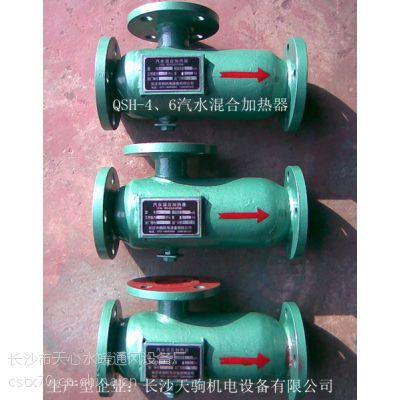 供应长沙天心管道设备汽水混合加热器QSH-8\\10\\12\\40