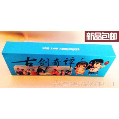 嘉禾文化 电视剧古剑奇谭文具盒 学习用品 明星动漫周边纪念品