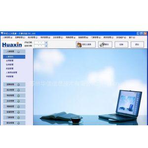 供应HR管理软件