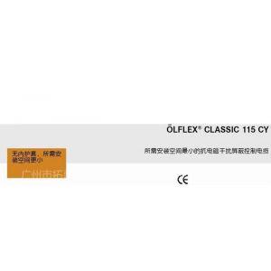 中国LAPPKABEL OLFLEX CLASSIC115CY电缆