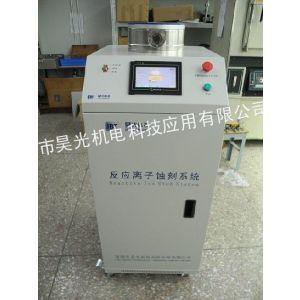 供应RIE实验型离子蚀刻机