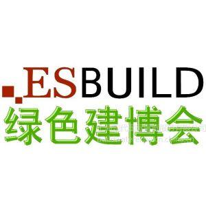 供应2014中国(上海)绿色塑料建材及复合建材展览会