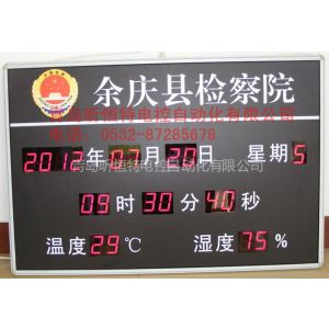供应K-0308RN 温度时间看板(大屏幕显示)