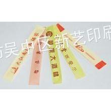 供应筷套 勺套 牙签套 封套 手提袋等的印刷
