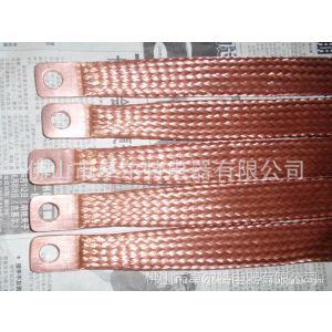 厂家供应 电力安装配件铜编织线软连接