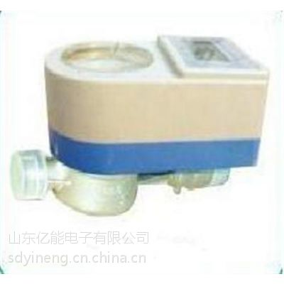 供应【泰安水表】、插卡水表、卡式水表、亿能电子