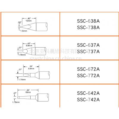 供SSC-746A/SSC-738A烙铁头美国OK/METCAL国际奥科智能电烙铁SSC-739A
