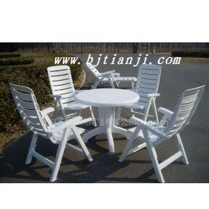 供应高档塑料桌椅户外休闲桌椅休闲家具