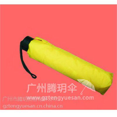 供应广州制伞厂订做21寸三折久和架广告伞