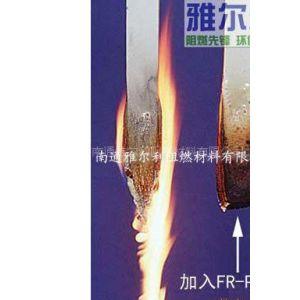 供应PP无卤阻燃剂(FR-PP)