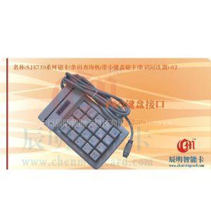 供应SJE752磁卡读卡器 SJE752带键盘磁卡刷卡机 会员卡刷卡器