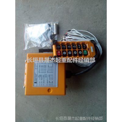 厂家直销优质南京禹鼎遥控器  F23-BB  工业遥控器