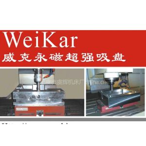 供应方格式强力永磁吸盘、电永磁吸盘、磨床火花机用磁盘