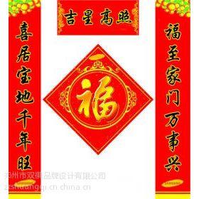 供应郑州对联印刷,新年对联批量印刷,郑州对联印刷厂家
