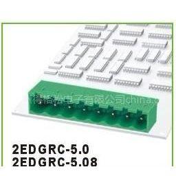 广东省广州市供应插拔式接线端子2EDGRC-5.0/5.08