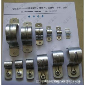供应深圳管夹管卡,不锈钢管夹管卡,304不锈钢管夹恒美斯规格***全