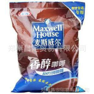供应麦斯威尔香醇咖啡