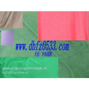 供应天丝纤维:纯纺、混纺针织面料