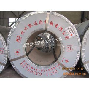 供应厂家直销  杭州凯达0.20*1000热镀锌彩涂