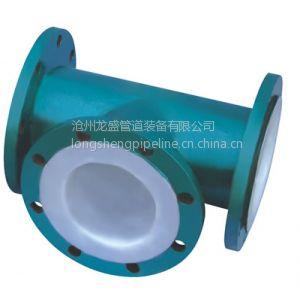 供应沧州龙盛供应上海地区钢衬塑三通,钢衬PE/PO管件,钢衬塑料弯头,钢衬PE管