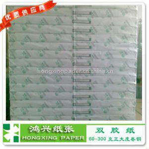 供应鸿兴优惠贺电 140g克模糙纸|双面胶版纸|道令纸140g克