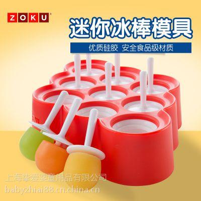 美国ZOKU 迷你冰棒模具 红色 9根 ZK115