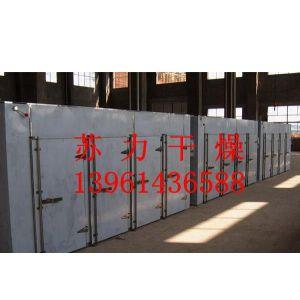 供应荧光粉干燥机,荧光粉烘干机,苏力设备品质成熟